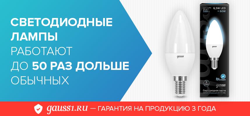 50 раз дольше работают лампы