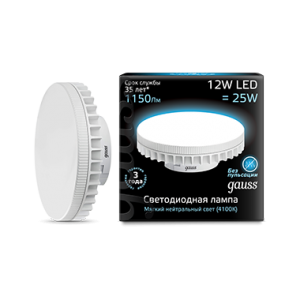 Лампа Gauss LED GX70 12W AC150-265V 4100K 1/10/40